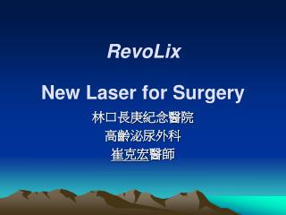 RevoLix  New Laser for Surgery