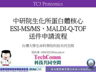 中研院生化所蛋白體核心 ESI-MS/MS 、 MALDI-Q-TOF 送件申請流程