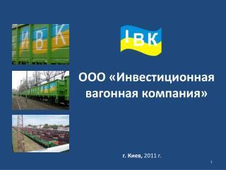 ООО «Инвестиционная вагонная компания»