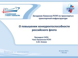 16 июня 2014 г. г. Москва