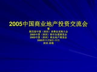 主办单位: 深圳市零售商业行业协会 支持单位: 深圳市贸易工业局  香港贸易发展局          香港协办 :香港地产网( HKproperty )