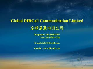 Global DIRCall Communication Limited 全球易通电讯公司