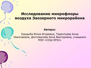 Исследование микрофлоры воздуха Заозерного микрорайона Авторы: