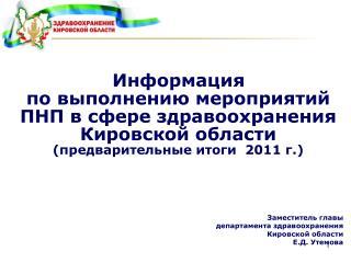 Заместитель главы  департамента здравоохранения  Кировской области Е.Д. Утемова