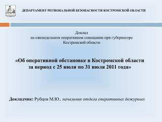 «Об оперативной обстановке в Костромской области за период с 25 июля по 31 июля 2011 года»