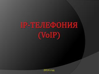 IP- ТЕЛЕФОНИЯ ( VoIP)