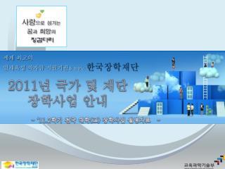 세계 최고의 인재육성 학자금 지원기관 을 꿈꾸는  한국장학재단