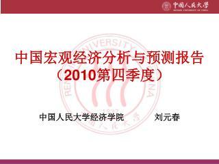 中国宏观经济分析与预测报告 ( 2010 第四季度) 中国人民大学经济学院       刘元春
