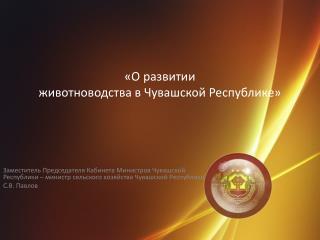 «О развитии    животноводства в Чувашской Республике»