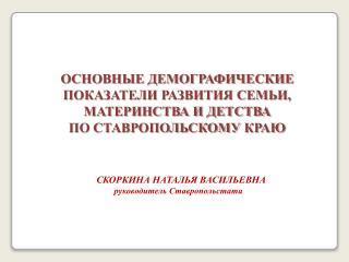 СКОРКИНА НАТАЛЬЯ ВАСИЛЬЕВНА руководитель Ставропольстата