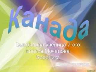 Выполнила ученица 7-ого класса Мочалова Вероника