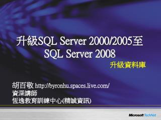 升級 SQL Server 2000/2005 至  SQL Server 2008