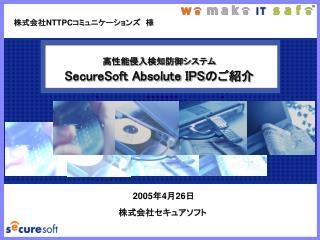 高性能侵入検知防御システム SecureSoft Absolute IPS のご紹介