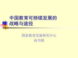 中国教育可持续发展的 战略与途径