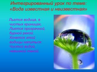Интегрированный урок по теме: «Вода известная и неизвестная»