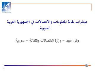 مؤشرات تقانة المعلومات والاتصالات في الجمهورية العربية السورية