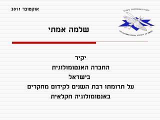 יקיר  החברה האנטומולוגית  בישראל על תרומתו רבת השנים לקידום מחקרים באנטומולוגיה חקלאית