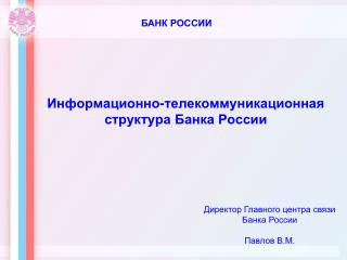 Информационно-телекоммуникационная структура Банка России