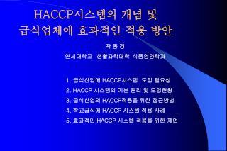 HACCP 시스템의 개념 및     급식업체에 효과적인 적용 방안