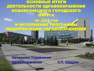 Начальник Управления здравоохранения                А.П. Шадрин
