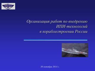 Организация работ по внедрению ИПИ-технологий  в кораблестроении России