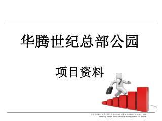 北京市朝阳区地铁一号线四惠东站 B 出口北侧 招商热线: 010-8577 8888