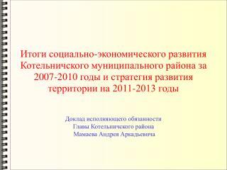 Доклад исполняющего обязанности  Главы Котельничского района  Мамаева Андрея Аркадьевича