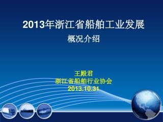 2013 年浙江省船舶工业发展