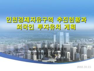 동북아경제중심추진위원회 재정경제부  · 인천광역시