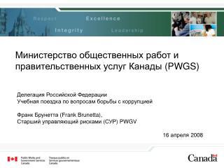 Министерство общественных работ и правительственных услуг Канады  ( PWGS )
