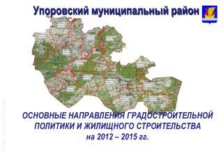 Упоровский муниципальный район