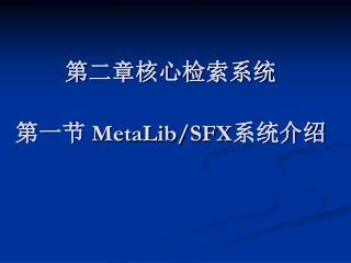 第二章核心检索系统 第一节  MetaLib/SFX 系统介绍