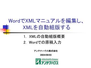 Word で XML マニュアルを編集し、 XML を自動組版する