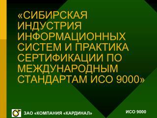 ЗАО «КОМПАНИЯ «КАРДИНАЛ»