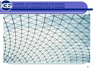ГОДИШЕН  КОНГРЕС  -  FIEC 19.06.2009 г.  ИСПАНИЯ- МАДРИД