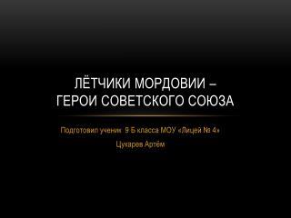 Лётчики Мордовии –  герои советского союза