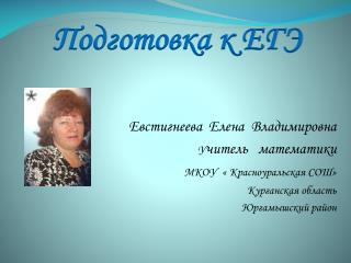 Евстигнеева  Елена  Владимировна У читель   математики МКОУ  « Красноуральская СОШ»