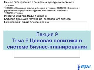 Лекция  9 Тема 6  Ценовая политика в системе бизнес-планирования