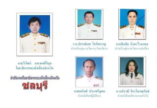 สำนักงาน โยธาธิ การและผังเมืองจังหวัด ชลบุรี