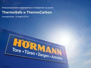 Информационное мероприятие по введению на рынок ThermoSafe и ThermoCarbon
