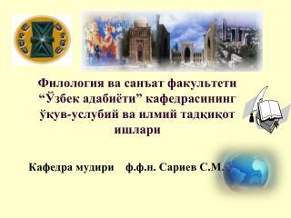 Кафедра мудири     ф.ф.н. Сариев  С.М.