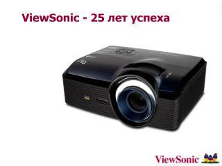 ViewSonic - 25 лет успеха