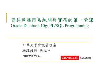 資料庫應用系統開發實務的第一堂課 Oracle Database 10g: PL/SQL Programming