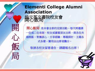 Elementi College Alumni Association 培元英文書院校友會