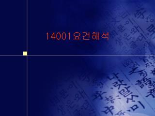 14001 요건해석
