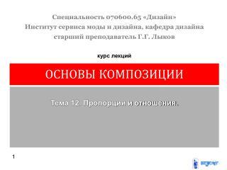 Специальность 070600.65 «Дизайн» Институт сервиса моды и дизайна, кафедра дизайна