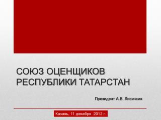 СОЮЗ ОЦЕНЩИКОВ РЕСПУБЛИКИ  ТАТАРСТАН