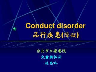 Conduct disorder 品行疾患 (障礙)