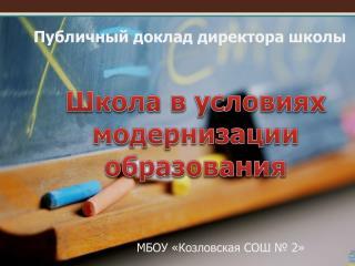 Школа в условиях модернизации образования