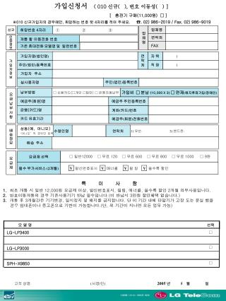 가입신청서    ( 010  신규 (   ),  번호 이동성 (   ) ]